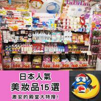 日本人氣美妝品15選!激安的殿堂大特搜!