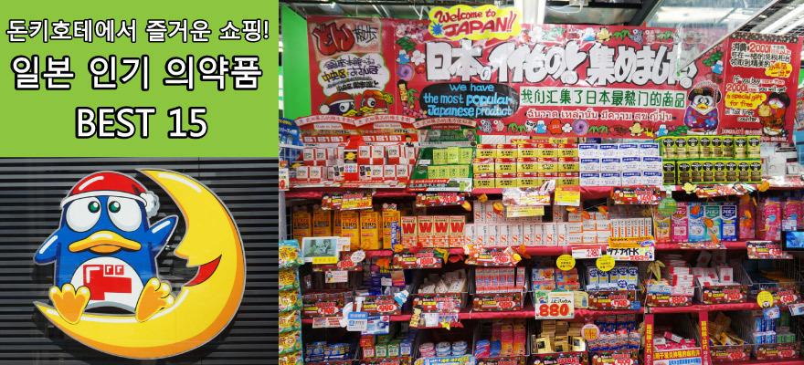 일본 인기 의약품 메인비주얼