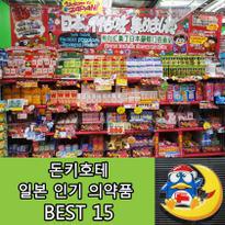 일본 돈키호테 인기 의약품 BEST 15