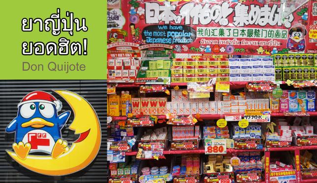 15 อันดับ ยาญี่ปุ่นยอดฮิต! ที่ห้ามพลาดในร้านดองกิโฮเต้