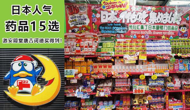 日本人气药品15选!激安殿堂唐吉诃德买得到!