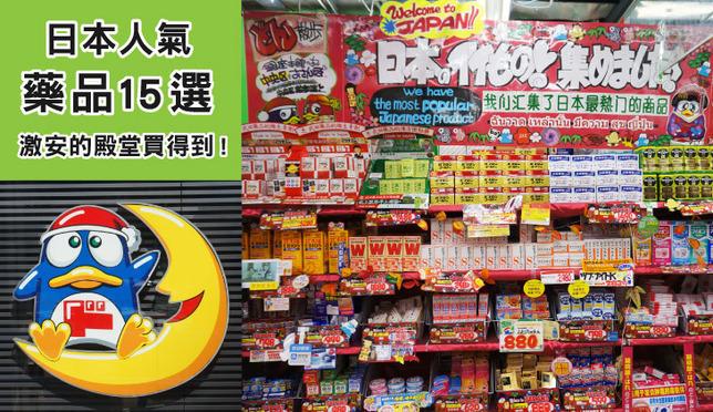 日本人氣藥品15選!激安的殿堂買得到!