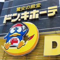일본 최대 디스카운트 스토어 돈키호테에서 신나는 쇼핑!