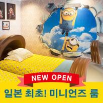 일본 최초! 미니언즈 룸 숙박기