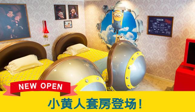 日本首座小黄人大眼萌主题套房隆重登场!