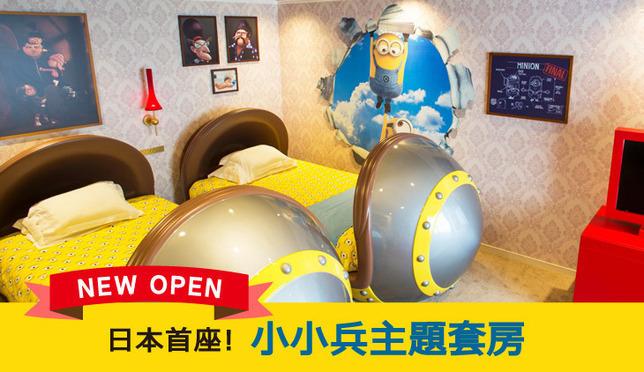 前進日本首座小小兵主題套房!