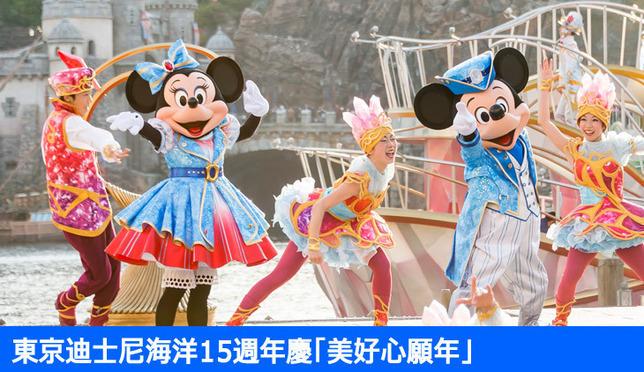 東京迪士尼海洋15週年慶 「美好心願年」
