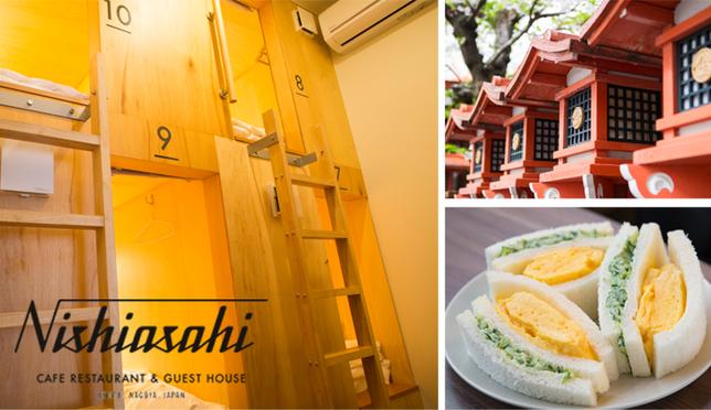 Nishi Asahi เกสเฮ้าส์เก๋ไก๋ในนาโกย่า