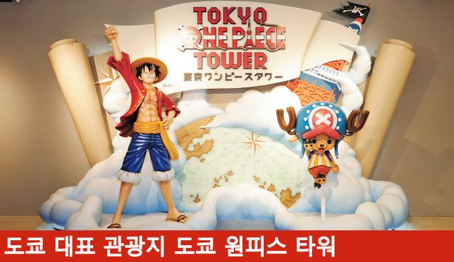 도쿄 필수 관광지 '도쿄 원피스 타워'
