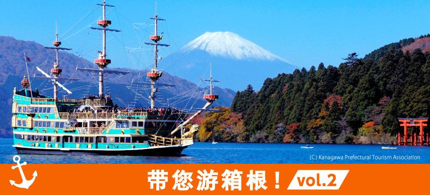 带您游箱根!vol.2 海盗船上赏富士,满满正能量的胜地!