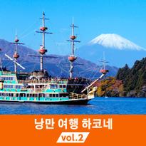 낭만 하코네 여행 vol.2 해적선에서 후지산 즐기기 등