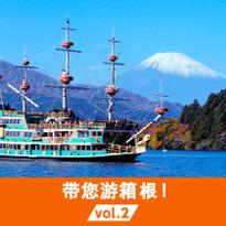 带您游箱根! vol.2 海盗船上赏富士,满满正能量的胜地!