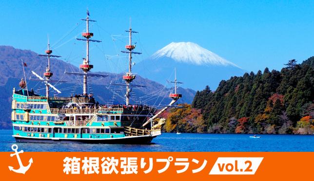 箱根欲張りプランvol.2 海賊船、富士山、水族館を楽しむ