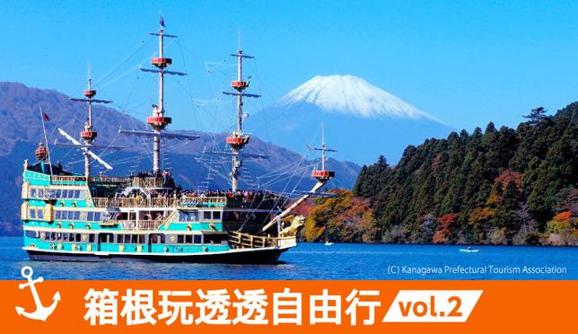 箱根玩透透自由行Vol.2 搭海賊船盡賞富士山美景!