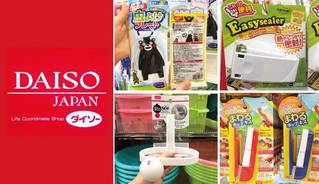 일본 다이소 추천 상품 BEST 12