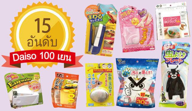 """15 อันดับ """"สินค้า 100 เยน Daiso ที่ห้ามพลาด"""""""