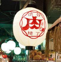 绝佳肉品餐厅集结的涩谷肉横丁