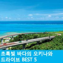 아름다운 오키나와 드라이브 BEST 5