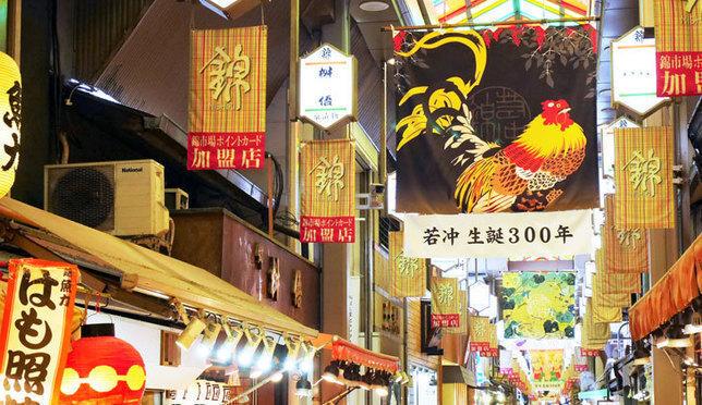 在400年老菜市场锦市场品尝京都味道