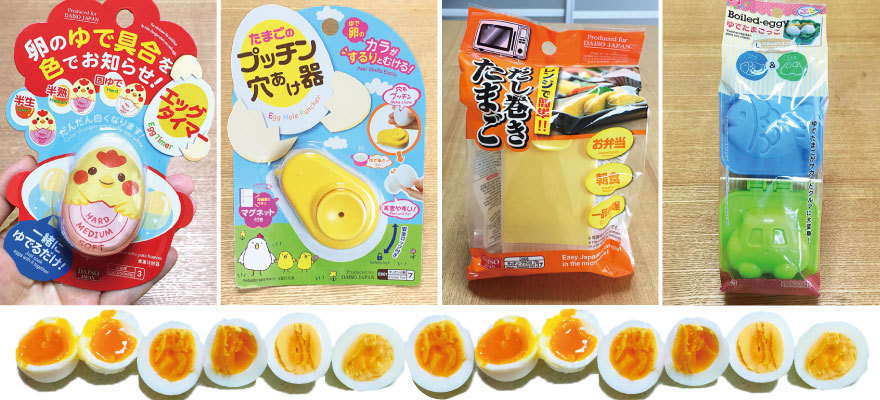 日本大創DAISO「蛋料理100日元小道具!」
