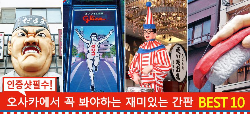 [인증샷필수] 오사카 재미있는 간판 BEST 10