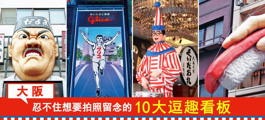 大阪忍不住想要拍照留念的10大逗趣看板