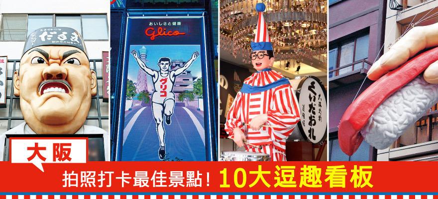 大阪10大逗趣看板,拍照打卡最佳景點!