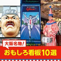 【大阪名物】思わず記念撮影したくなるおもしろ看板10選