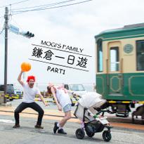 鐮倉一日遊×茂木家PART1
