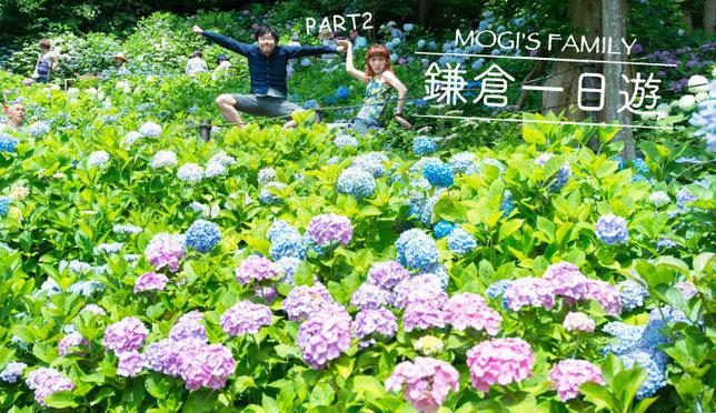 鐮倉一日遊×茂木家PART2