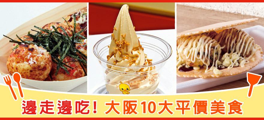邊走邊吃!大阪10大平價美食