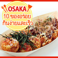 10 ของอร่อยกินง่ายและเร็ว พลาดไม่ได้เมื่อไปโอซาก้า