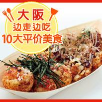 边走边吃!大阪10大平价美食