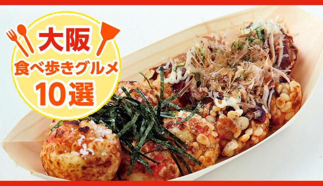 大阪に行ったら絶対食べたいお手軽食べ歩きグルメ10選
