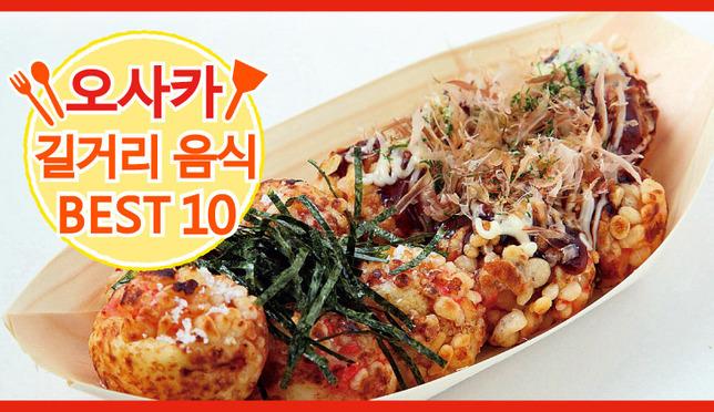 오사카에서 꼭 먹어야 하는 길거리 음식 BEST 10