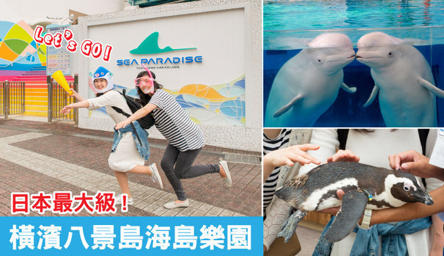 日本最大級!橫濱八景島海島樂園!FUN假遊日本超好玩!