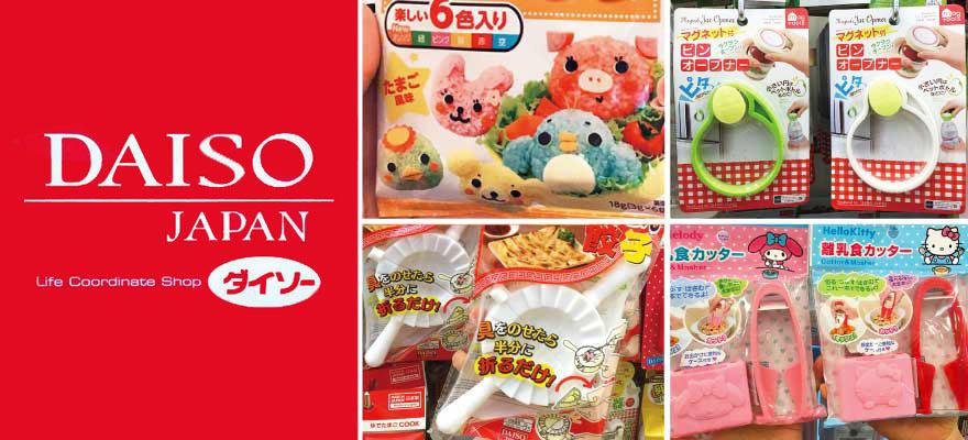 โดนใจ! ของใช้ในครัวไอเดียดีจากร้าน 100 เยน