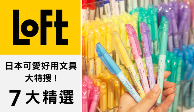 可愛好用文具大特搜!日本LOFT挖寶去!