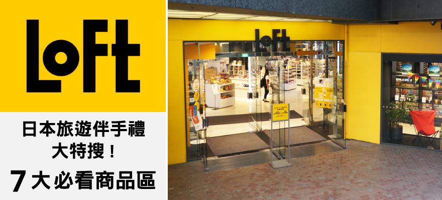 LOFT購物趣!日本旅遊伴手禮在LOFT一次購齊!
