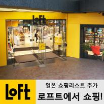 일본 쇼핑 추천 일본 LOFT에서 일본 여행 선물 쇼핑!
