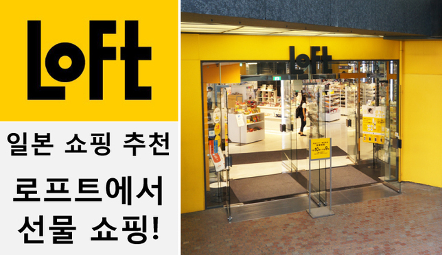 일본 쇼핑 추천 일본 로프트에서 일본 여행 선물 쇼핑하기!