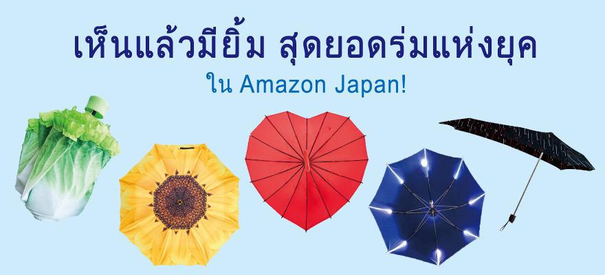 เห็นแล้วมียิ้ม สุดยอดร่มแห่งยุคใน Amazon Japan!