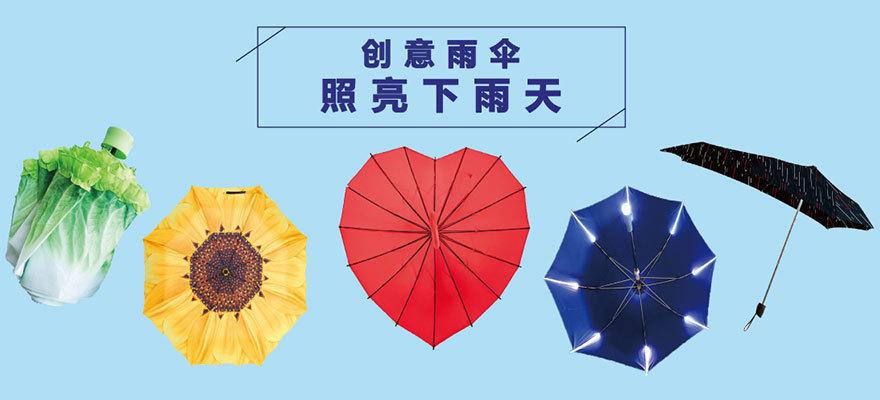 阴霾退散!10把创意雨伞,让你的下雨天与众不同