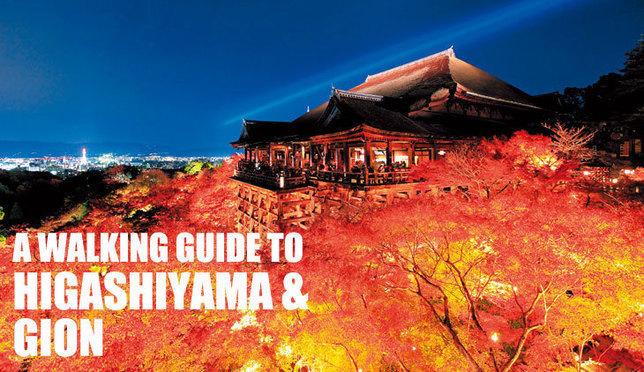 แผนเดินเล่น 1 วันที่บริเวณฮิกาชิยามะและกิออน