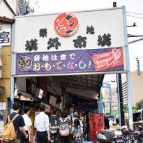 เที่ยวส่งท้ายตลาดปลาสึคิจิ! ตะลุยกินแหลกที่ร้านค้ารอบๆตลาดปลา