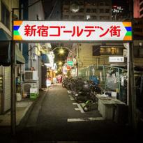 一個人的東京深度體驗!盡享「新宿黃金街」的道地居酒屋美食與文化!