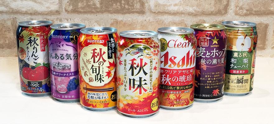 七大日本秋季限定啤酒抢先喝!