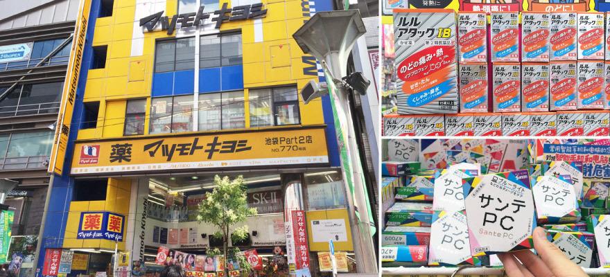 7 อันดับ ยาญี่ปุ่นมาแรง! แนะนำโดยผู้รู้จริงเรื่องยา Matsumoto Kiyoshi