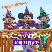10月末まで開催!ディズニー・ハロウィーン2016