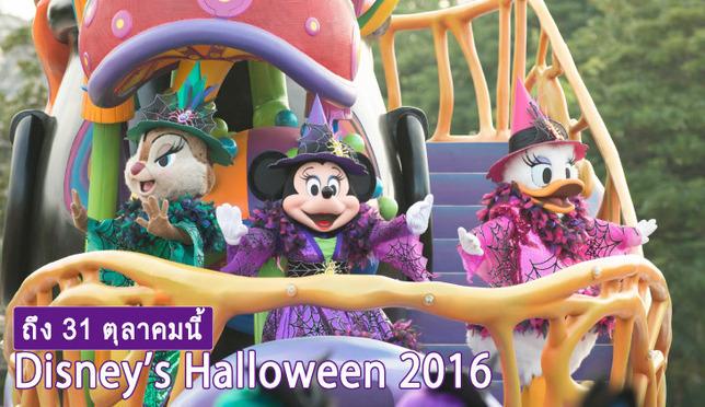 ปลายตุลานี้ยังทันนะ! Disney's Halloween 2016!